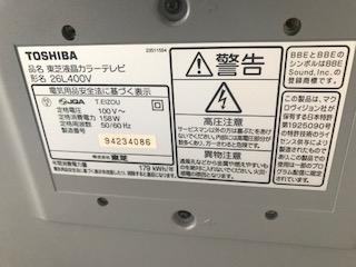 東芝 液晶 カラーテレビ 26インチを回収しました 大阪府 大阪市 北区ゴミ屋敷遺品整理不用品回収簡単な引越し は関エコへ2