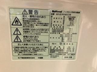 冷蔵庫 2ドア 松下 家庭用 2008年製 を回収しました 大阪府 摂津市 一津屋ゴミ屋敷遺品整理不用品回収簡単な引越し は関エコへ2