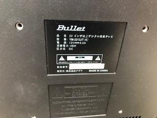 22インチ 地上デジタルテレビを回収しました 大阪府 大阪市 福島区ゴミ屋敷遺品整理不用品回収簡単な引越し は関エコへ2